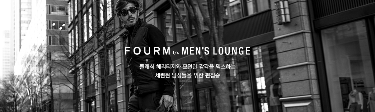 FOURM MEN'S LOUNGE