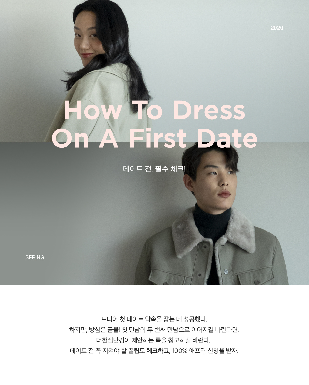 How To Dress On A First Date