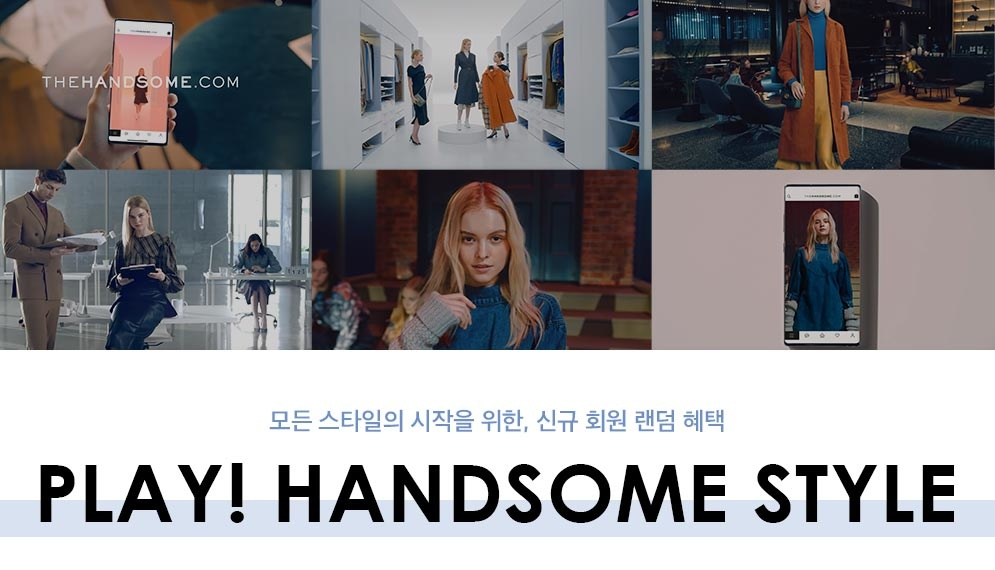 play_handsome_style