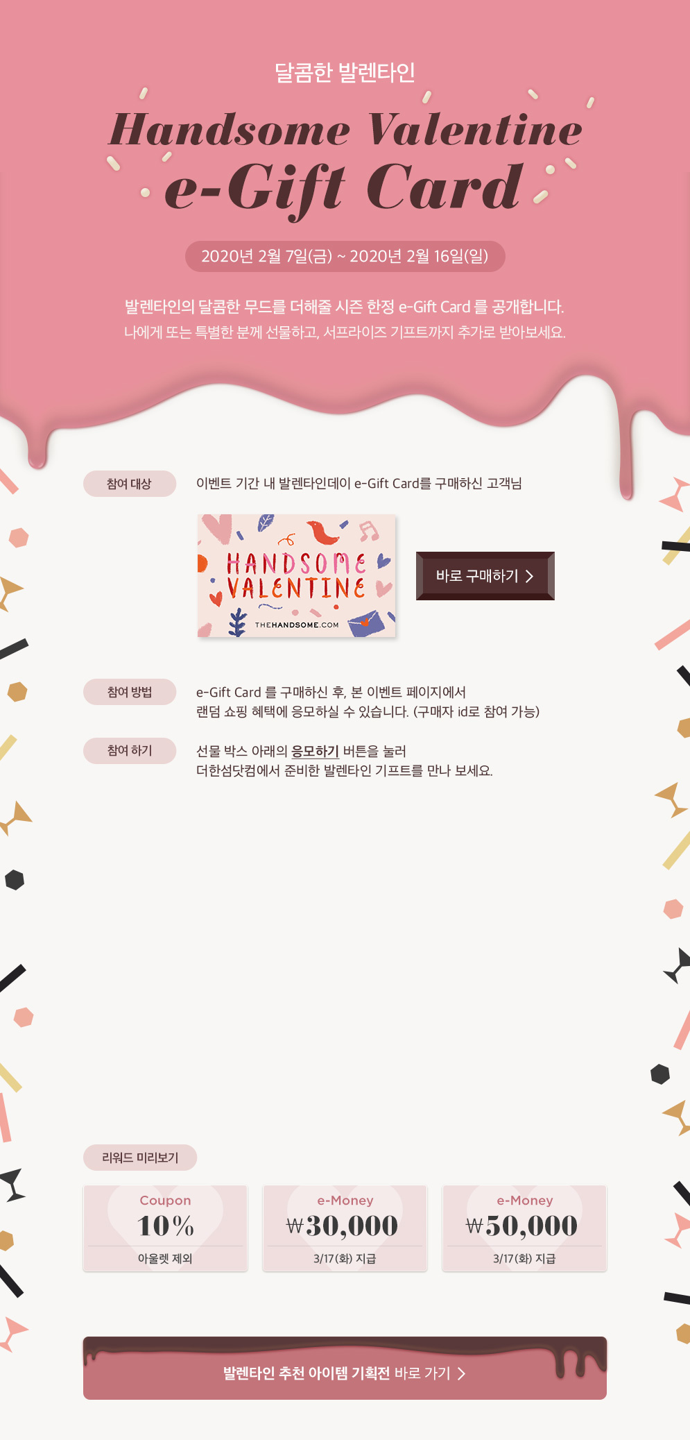 Valentine Day e-Gift Card